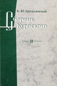 Сборник Курбского. Том 2. Исследование книжной культуры