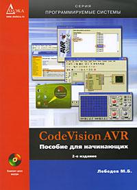 CodeVision AVR. Пособие для начинающих (+ CD-ROM)