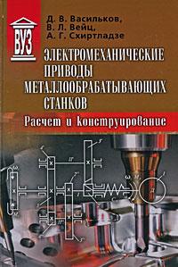 Электромеханические приводы металлообрабатывающих станков. Расчет и конструирование