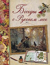 Беседы о русском лесе