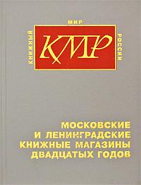 Московские и ленинградские книжные магазины двадцатых годов