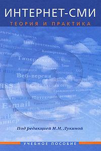 Интернет-СМИ. Теория и практика