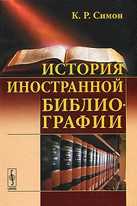 История иностранной библиографии