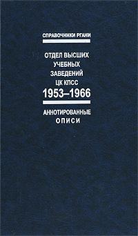 Отдел высших учебных заведений ЦК КПСС 1953-1966. Справочник. Аннотирование описи