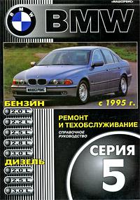 BMW 5 с 1995 г. Ремонт и техобслуживание. Справочное руководство