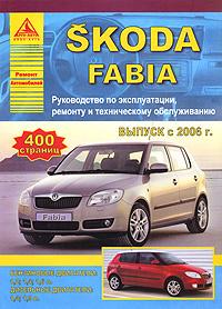 Автомобиль Skoda Fabia. Руководство по эксплуатации, ремонту и техническому обслуживанию
