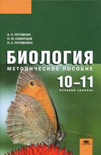 Биология. 10-11 классы. Базовый уровень. Методическое пособие Уцененный товар (№1)