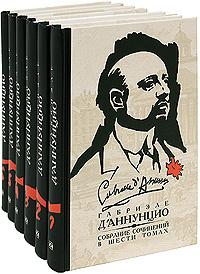 Габриэле Д'Аннунцио. Собрание сочинений в 6 томах (комплект)