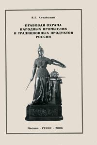 Правовая охрана народных промыслов и традиционных продуктов России