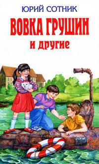 Вовка Грушин и другие