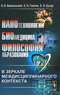 Нанотехнологии, биомедицина, философия образования в зеркале междисциплинарного контекста Уцененный товар (№1)