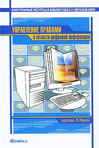 Управление правами в области цифровой информации