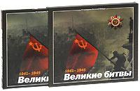 1941-1945 : Великие битвы