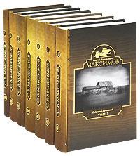 С. В. Максимов. Собрание сочинений (комплект из 7 книг)