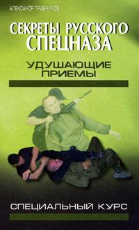 Секреты русского спецназа. Удушающие приемы