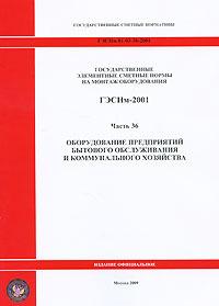 Государственные элементные сметные нормы на монтаж оборудования. ГЭСНм-2001. Часть 36. Оборудование предприятий бытового обслуживания и коммунального хозяйства