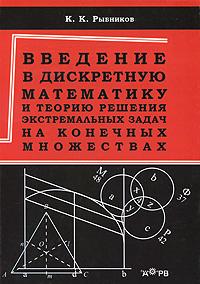Введение в дискретную математику и теорию решения экстремальных задач на конечных множествах Уцененный товар (№1)