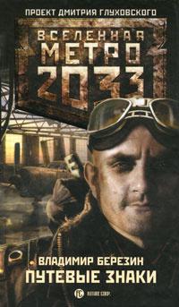 Метро 2033. Путевые знаки