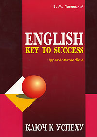 English Key to Success: Upper-Intermediate