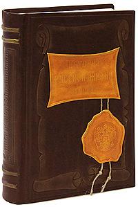 История русской жизни. В 2 томах. Том 1 (подарочное издание)