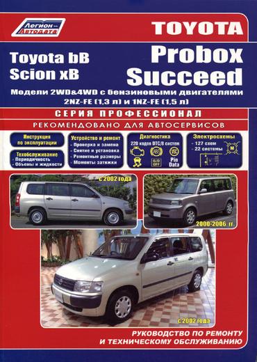 Toyota Probox I Succeed. Toyota bB & Scion xB. Модели 2WD & 4WD Probox / Succeed с 2002 года выпуска, bB 2000-2005 гг. выпуска, Scion хВ 2003-2006 гг. выпуска с бензиновыми двигателями 2NZ-FE (1,3 л) и 1NZ-FE (1,5 л). Руководство по ремонту и техн