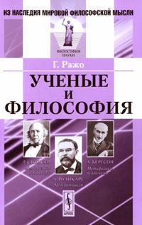 Ученые и философия