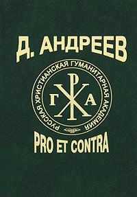 Даниил Андреев. Pro et contra