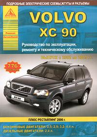 Volvo XC 90. Руководство по эксплуатации, ремонту и техническому обслуживанию