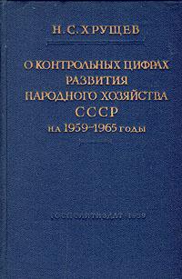 О контрольных цифрах развития народного хозяйства СССР на 1959 - 1965 годы