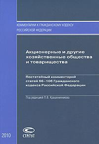Акционерные и другие хозяйственные общества и товарищества. Постатейный комментарий статей 66-106 Гражданского кодекса Российской Федерации