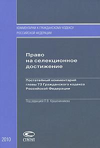 Право на селекционное достижение. Постатейный комментарий главы 73 Гражданского кодекса Российской Федерации