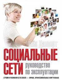 Социальные сети. Руководство по эксплуатации. Строим и развиваем сети связей - личные, профессиональные и виртуальные