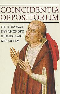 Coincidentia oppositorum. От Николая Кузанского к Николаю Бердяеву
