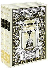 Декамерон. В 3 томах (подарочное издание)