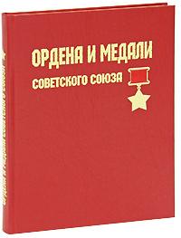Ордена и медали Советского Союза (эксклюзивное подарочное издание)