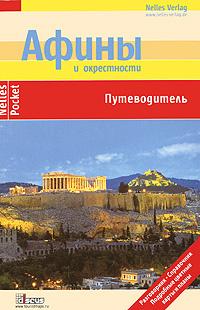 Афины и окрестности. Путеводитель