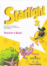 Starlight 2: Teacher's Book: Part 2 / Звездный английский. 2 класс. Книга для учителя. В 2 частях. Часть 2