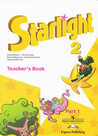 Starlight 2: Teacher's Book: Part 1 / Звездный английский. 2 класс. Книга для учителя. В 2 частях. Часть 1