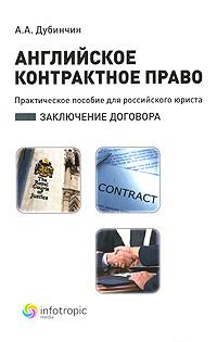 Английское контрактное право. Практическое пособие для российского юриста. Заключение договора