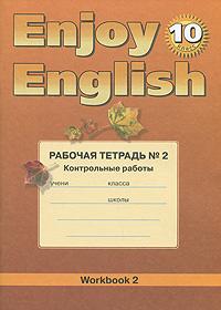 Enjoy English 10: Workbook 2 / Английский язык. 10 класс. Рабочая тетрадь №2. Контрольные работы