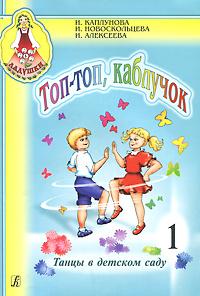 Топ-топ, каблучок. Танцы в детском саду. Выпуск 1 (+ CD)