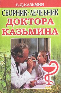 Сборник-лечебник доктора Казьмина