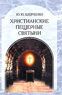 Христианские пещерные святыни. Том 2. Подземные святыни христианской Руси. Генезис, функционирование, контекст