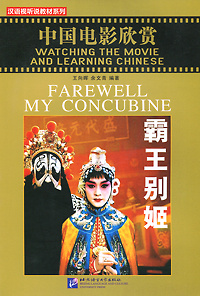 Watching the Movie and Learning Chinese: Farewell My Concubine (+ DVD)