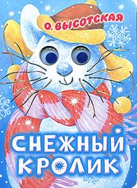 Снежный кролик