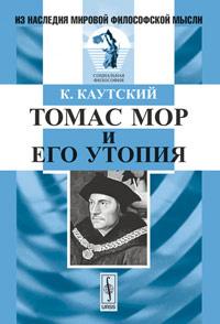 Томас Мор и его утопия