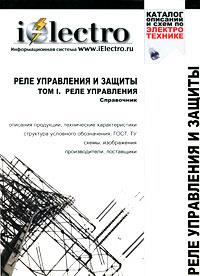 Реле управления и защиты. Том 1. Реле управления (+ CD-ROM)