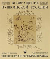 Возвращение Пушкинской Русалки / The Return of Pushkins Rusalka