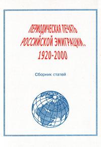 Периодическая печать российской эмиграции. 1920-2000. Сборник статей