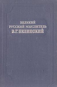 Великий русский мыслитель В. Г. Белинский